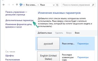 Смена сочетания клавиш для переключения языка в Windows 10