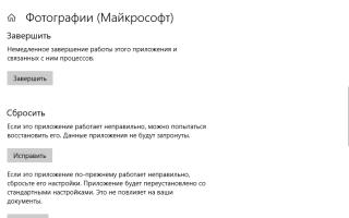 Приложение Фотографии не работают в Windows 10