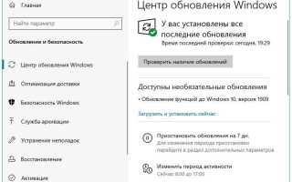 Обзор новой версии Windows 10 — 1909 (October 2019 Update)