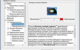 Не работает тачпад в Windows 10. Как решить проблему?
