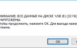 Как скачать и создать загрузочную флешку Windows 10 в Rufus