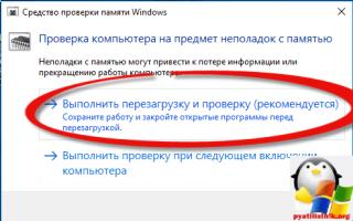 Ошибка pfn list corrupt windows 10