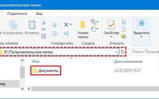 Как изменить расположение стандартных пользовательских папок в Windows