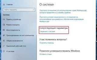 Управление инструментом «Параметры» в Windows 10 — как скрыть или отобразить разделы?