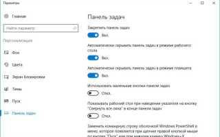 Как изменить размер значков в Windows 10