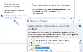 Internet Explorer для Windows 10 находим браузер в системе