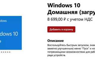 Скачать Windows 10 OEM  на русском бесплатно