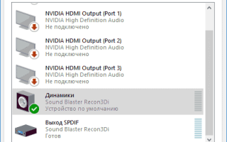 Как конвертировать стереозвук в моно звук в Windows 10