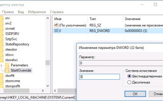 Способы включения режима ACHI на Windows 10, с переустановкой системы и без