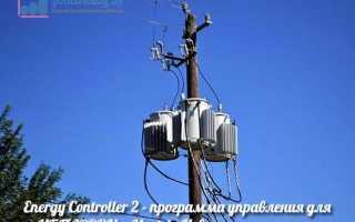 Energy Controller 2 — программа управления для ИБП IPPON и Mustek. Невероятно мощная