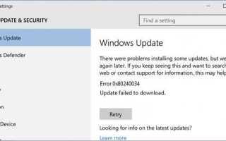 0x80240034 ошибка обновления windows 10 неудачная попытка установки