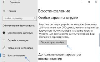 Восстановление среды Windows Recovery Environment (WinRE) в Windows 10