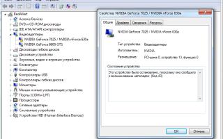 Windows остановила это устройство код 43 — как исправить ошибку