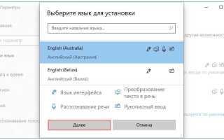 Скачать Русский языковой пакет  на русском бесплатно