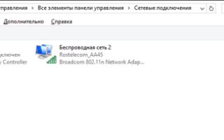 Как настроить VPN в Windows 10