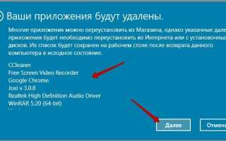 Как удалить современные приложения в Windows 10