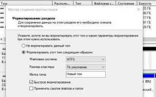 Как перенести Windows 10 на другой диск (HDD, SSD)