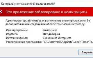 Что делать, если заблокирован издатель или не подписана программа в Windows 10