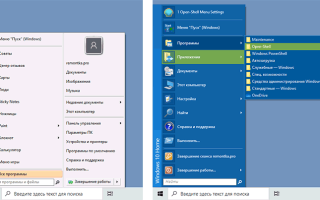 Скачать Classic Shell для Windows 10 и Windows 7/8/8.1