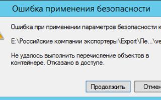 Ошибка при применении параметров безопасности отказано в доступе