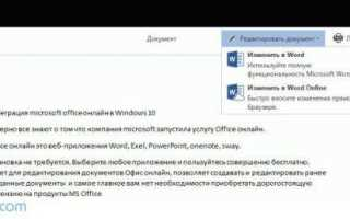 Какие версии Office работают с Windows 10?