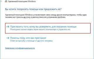 Работа с удалённым помощником Windows для оказания компьютерной помощи