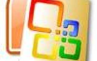 Офис 2007 для Windows 10