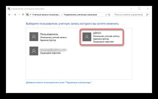 Как запустить программу или удалить файл от имени администратора