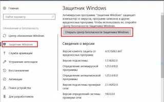 Добавление исключений в Защитнике Windows 10