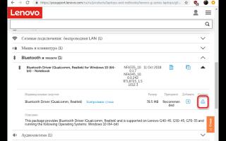 Почему не работает Bluetooth в Windows 10? Причины и методы их устранения