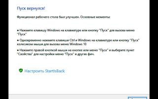 Меняем внешний вид меню «Пуск» в Windows 10
