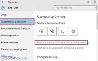 Пропал значок громкости Windows 10 (решение)