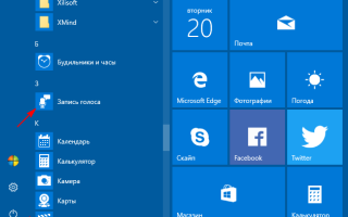 Как проверить микрофон в Windows 10?