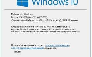 Windows 10 pro 2020 Compact 1909 x64 x86 на русском