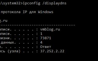 Как очистить и сбросить кеш DNS в Windows 10, 8, 7, xp