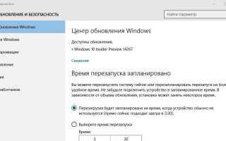 Где центр обновления в Windows 10
