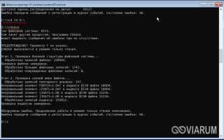 Ошибка 0xc000000f файла bootbcd при загрузке Windows: причины и пути решения