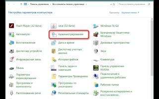 Запуск «Редактора локальной групповой политики» в Windows 10