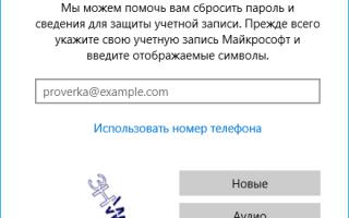 3 способа как сбросить пароль на Windows 10: пошаговые инструкции для входа в ОС
