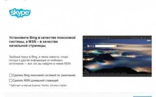 Скачать Скайп для Windows, Mac или Linux
