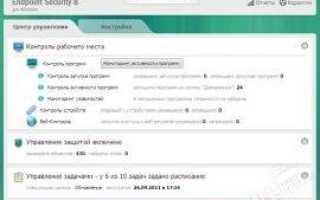 Kaspersky Endpoint Security 10 для windows