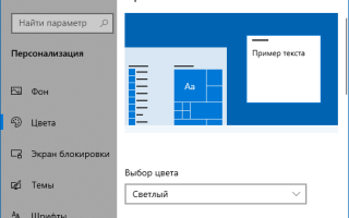 Как сделать прозрачной панель задач в Windows 10