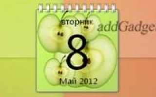 DesktopCal: календарь-планировщик на Рабочем столе