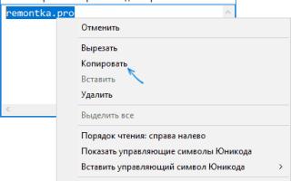 Как очистить буфер обмена Windows. Очистка в один клик используя горячие клавиши и ярлык на рабочем столе