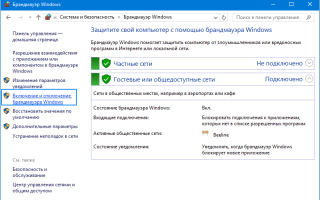 Как исправить ошибку 0×80070422 в Windows 10