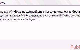 Устранение ошибки диска MBR во время инсталляции Windows 10