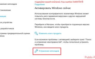 Исправьте ошибки активации Windows 0xC004F211, 0xC004F213