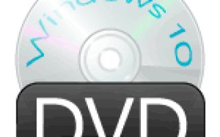 Создаём загрузочный диск с Windows 10
