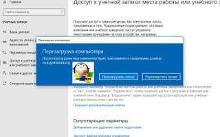Как добавить доменного пользователя в группу локальных администраторов в Windows 10