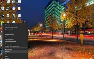 Как открыть Настройки Windows 10?